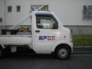 網戸の斉藤商店